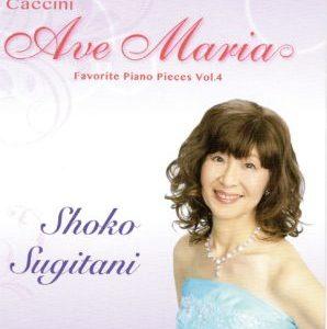 Sugitani Shoko Caccini Ave Maria