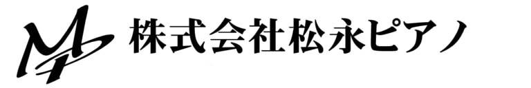 株式会社松永ピアノ