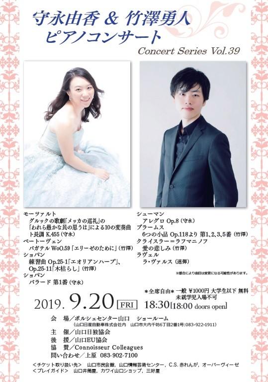 守永由香&竹澤勇人ピアノコンサート(2019年9月20日)