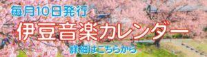 伊豆音楽カレンダー