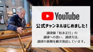 YouTube公式チャンネルはじめました!