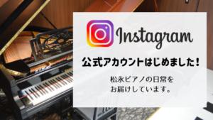 Instagram公式アカウントはじめました!
