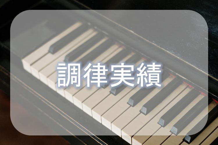 【調律実績】みゆきピアノ教室 横山美雪  様(千葉県)